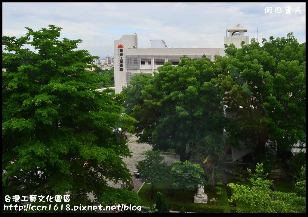 台灣工藝文化園區DSC_9532