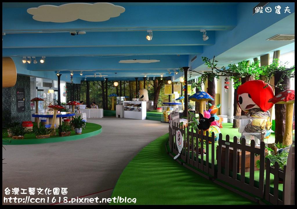 台灣工藝文化園區DSC_9534