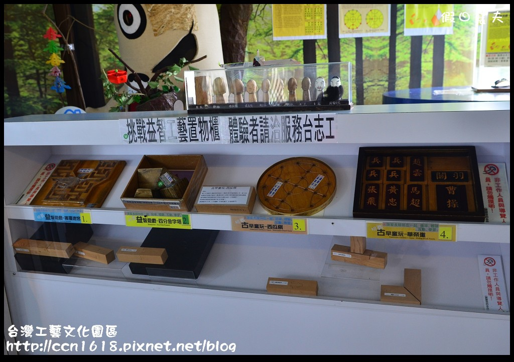 台灣工藝文化園區DSC_9537