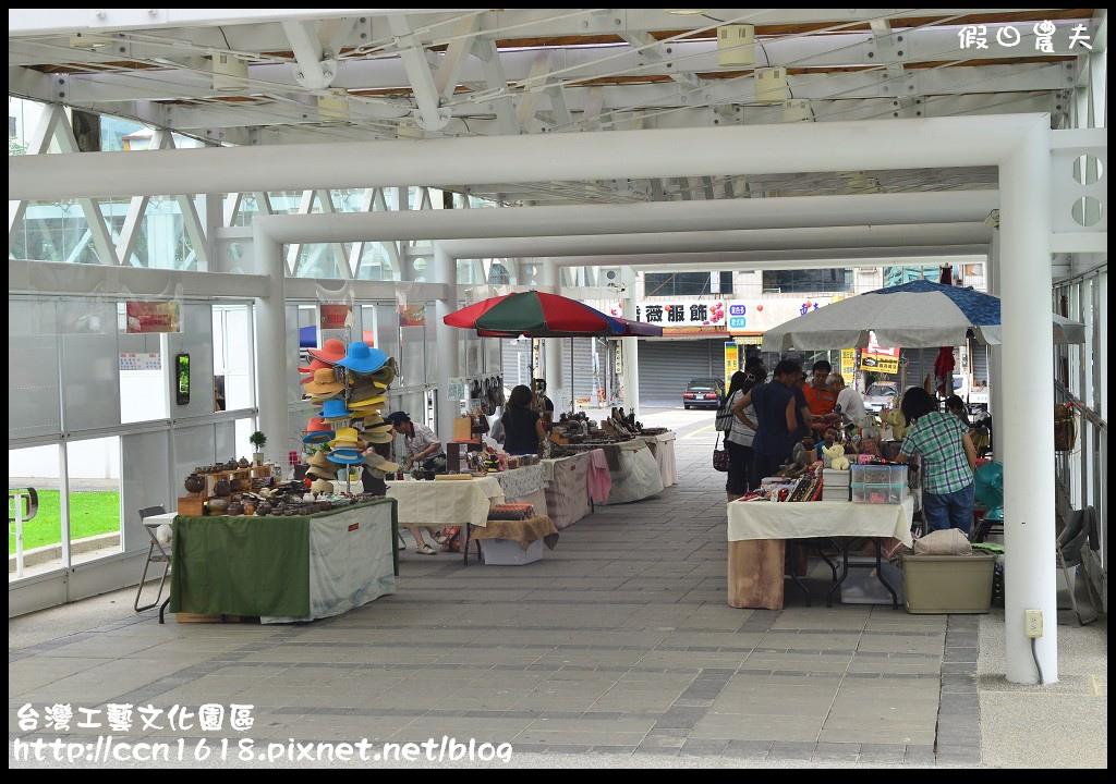 台灣工藝文化園區DSC_9544