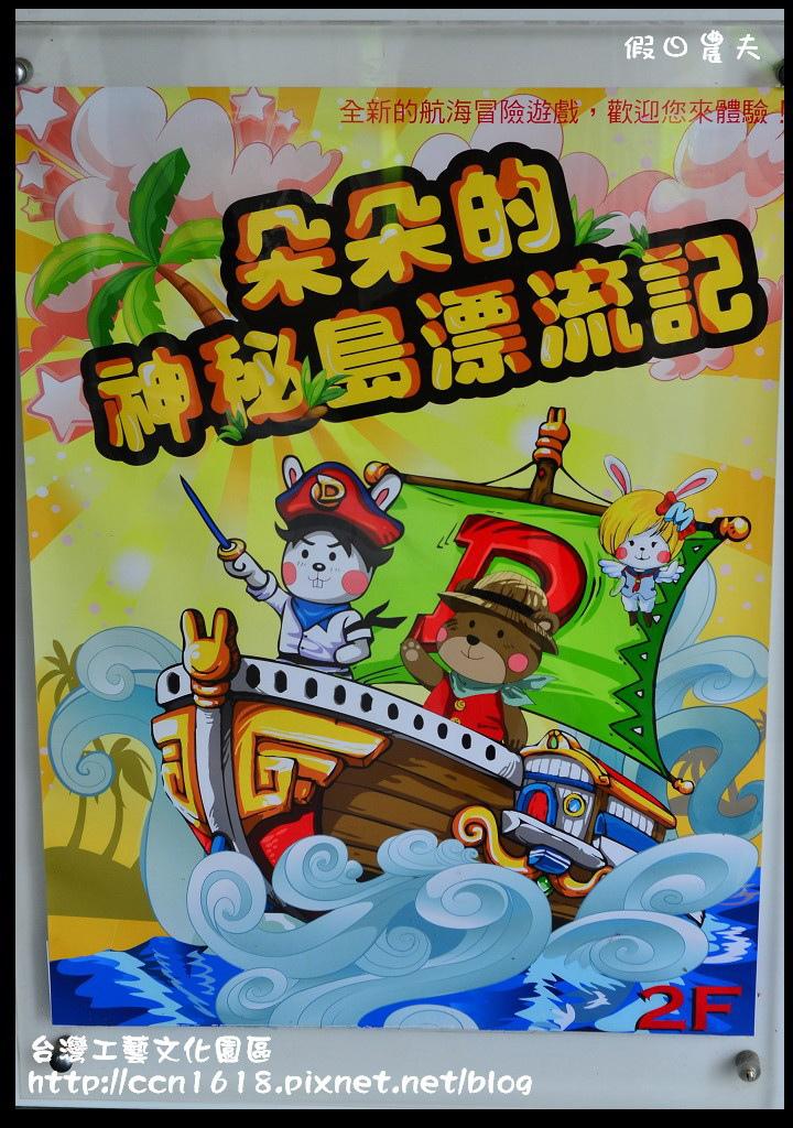 台灣工藝文化園區DSC_9547