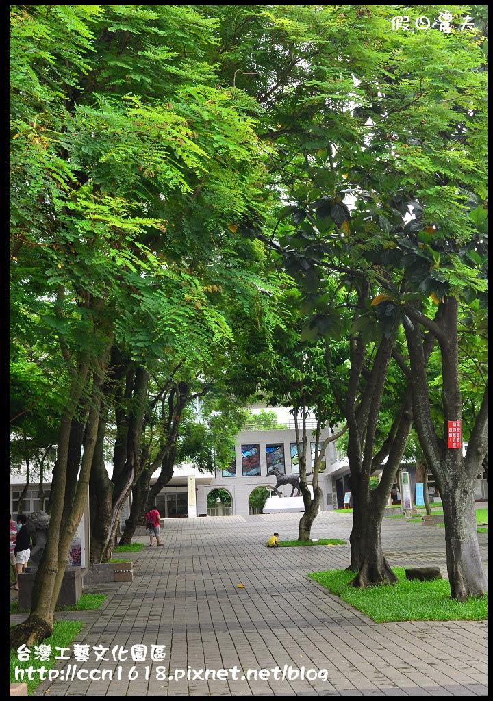 台灣工藝文化園區DSC_9551