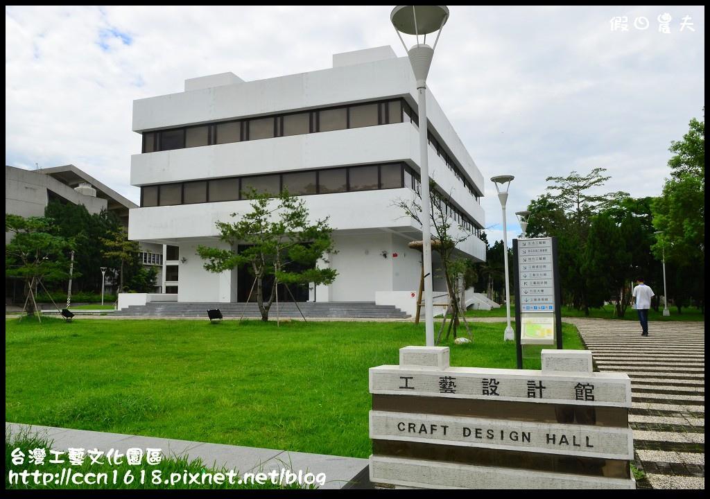 台灣工藝文化園區DSC_9556
