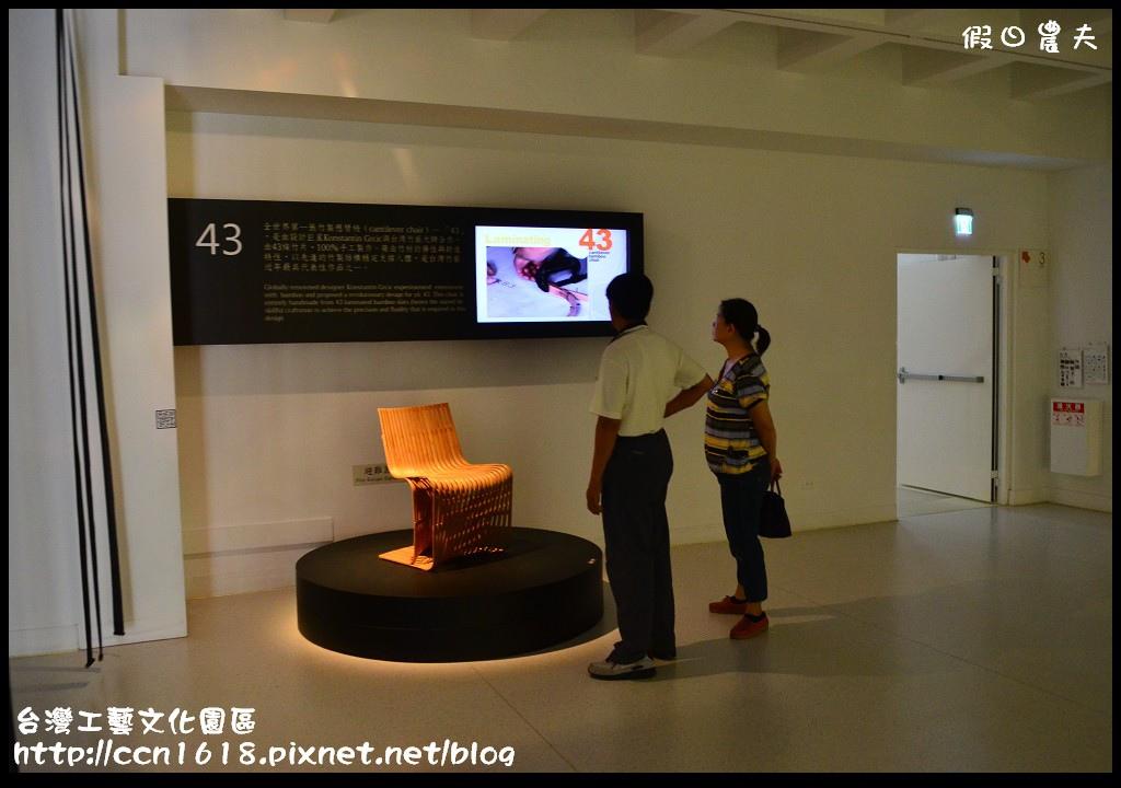 台灣工藝文化園區DSC_9560