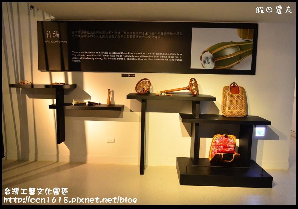 台灣工藝文化園區DSC_9561