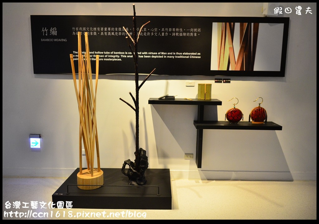 台灣工藝文化園區DSC_9563