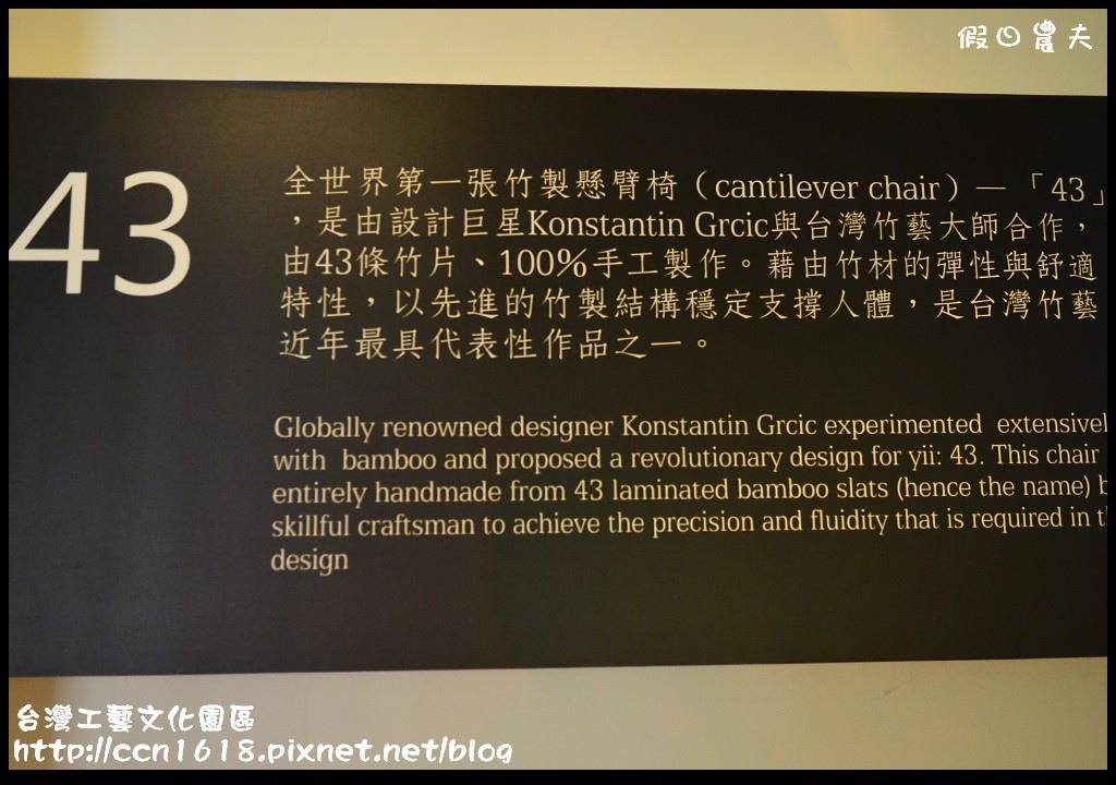 台灣工藝文化園區DSC_9566