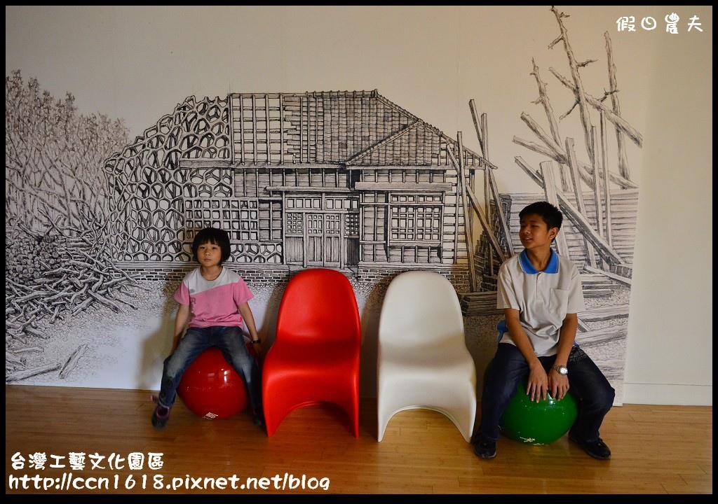 台灣工藝文化園區DSC_9570