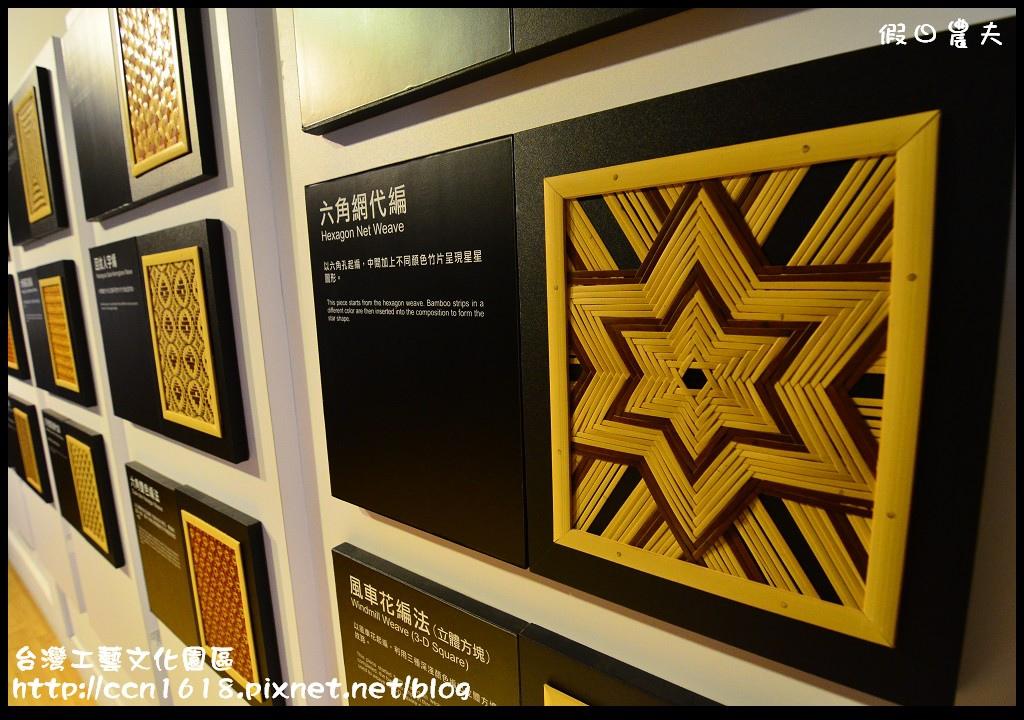 台灣工藝文化園區DSC_9577