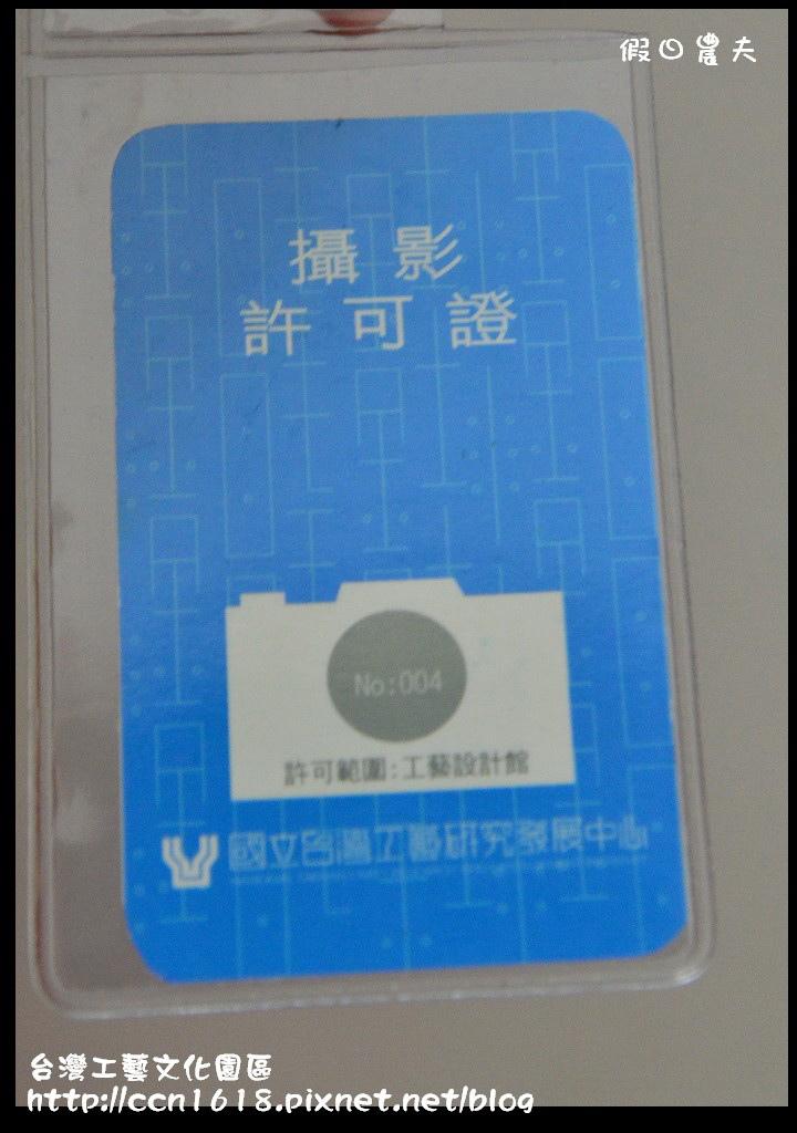 台灣工藝文化園區DSC_9578