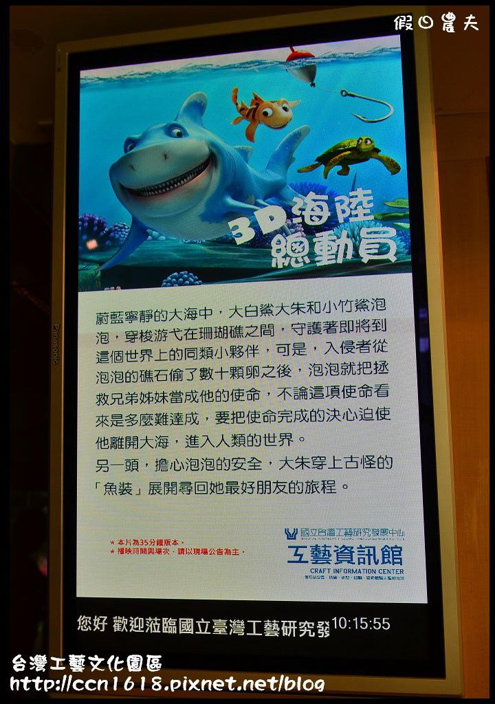 台灣工藝文化園區DSC_9584
