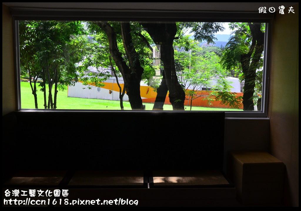 台灣工藝文化園區DSC_9590