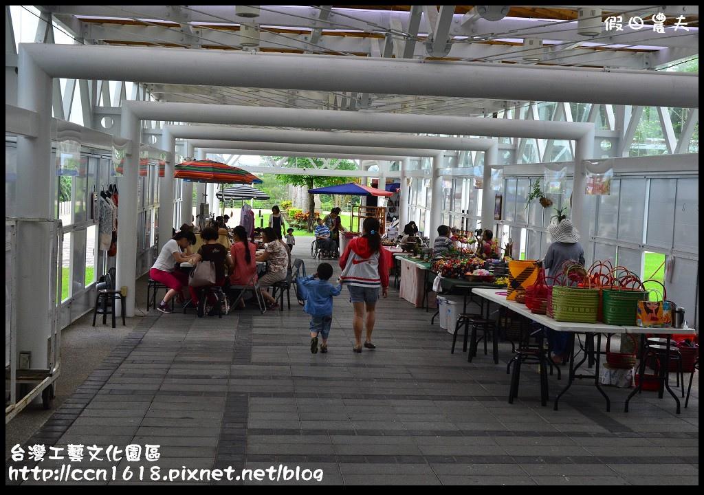 台灣工藝文化園區DSC_9600
