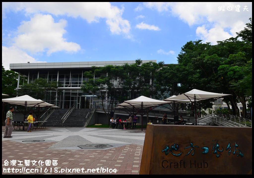 台灣工藝文化園區DSC_9604