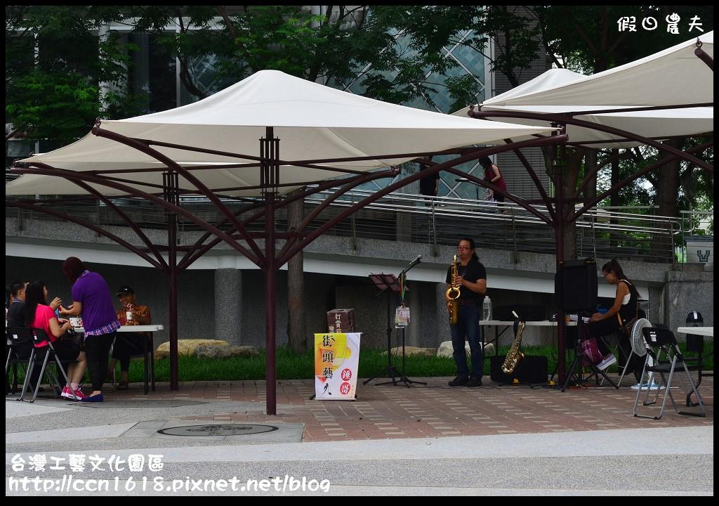 台灣工藝文化園區DSC_9605