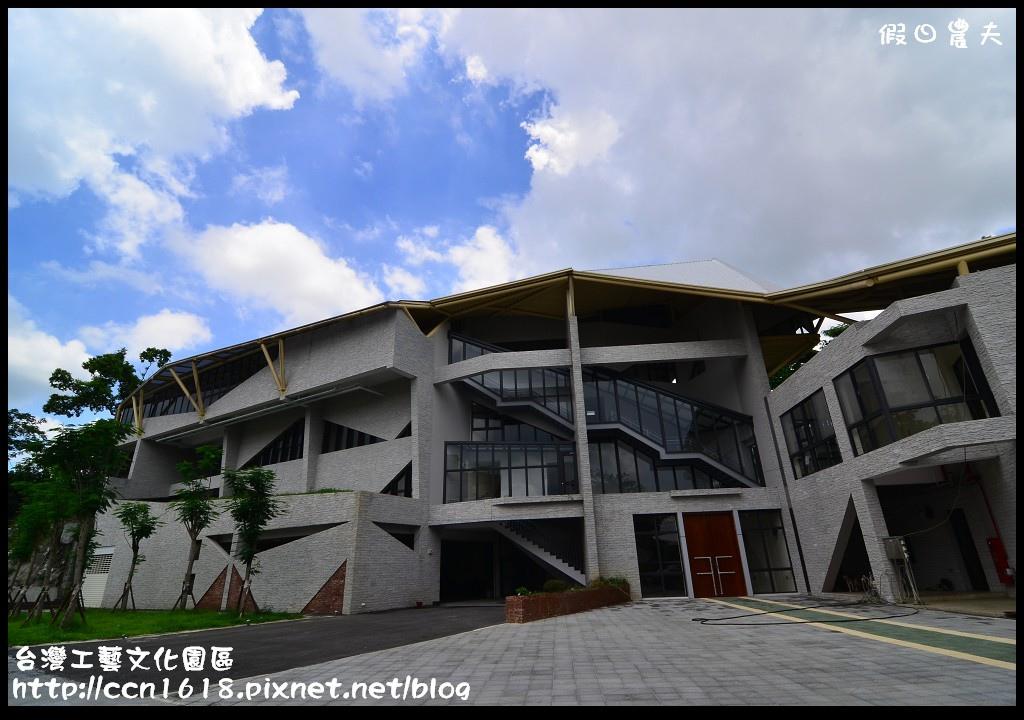 台灣工藝文化園區DSC_9609