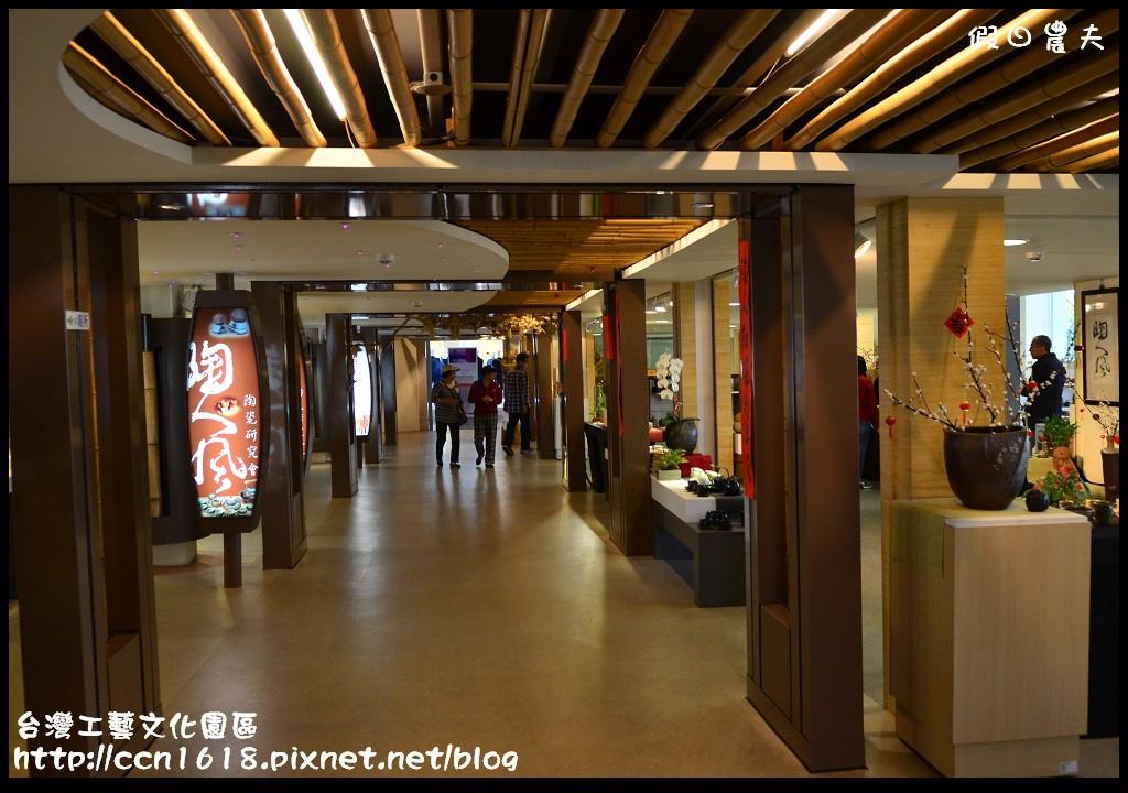 台灣工藝文化園區DSC_3410