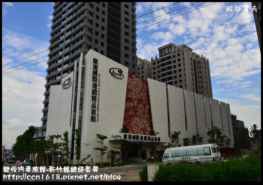歐悅汽車旅館-新竹館總統套房DSC_8390