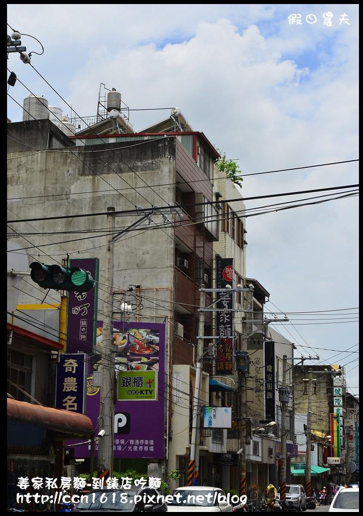 姜家私房麵-到錶店吃麵DSC_9366
