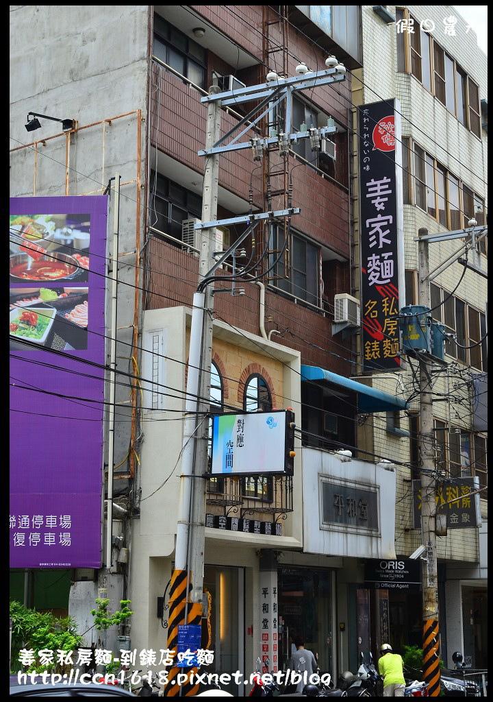 姜家私房麵-到錶店吃麵DSC_9368