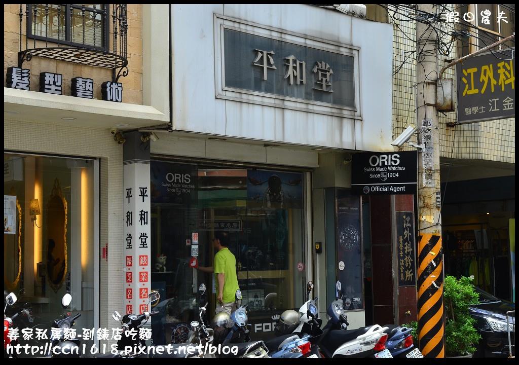 姜家私房麵-到錶店吃麵DSC_9371