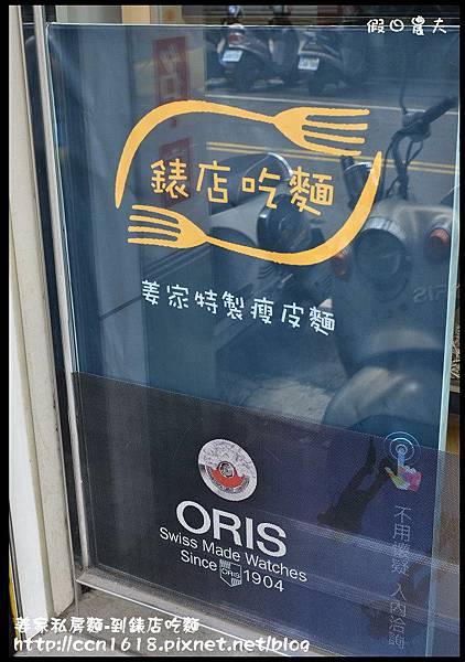 姜家私房麵-到錶店吃麵DSC_9375