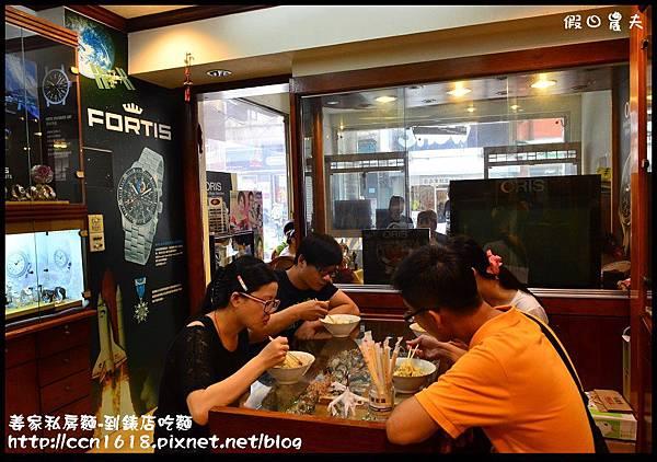 姜家私房麵-到錶店吃麵DSC_9383