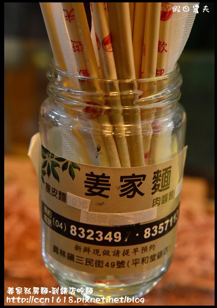 姜家私房麵-到錶店吃麵DSC_9384