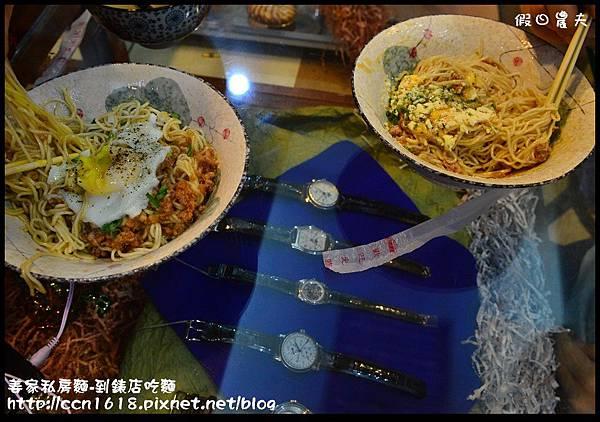 姜家私房麵-到錶店吃麵DSC_9405