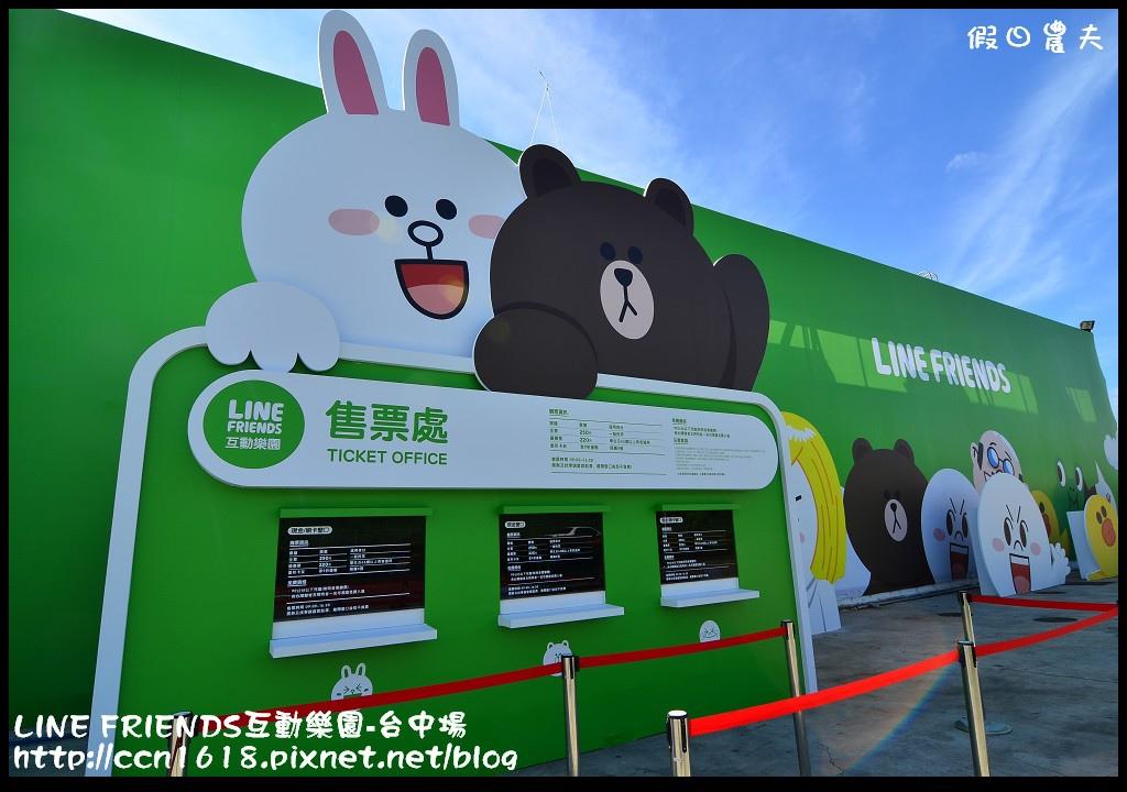 LINE FRIENDS互動樂園-台中場DSC_0273
