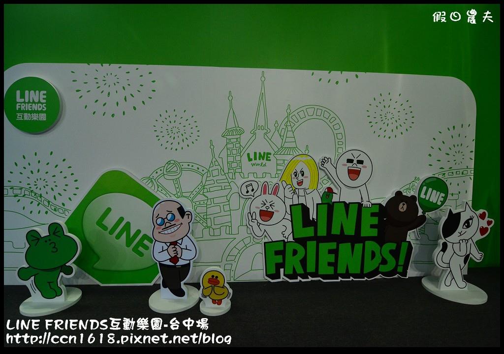 LINE FRIENDS互動樂園-台中場DSC_0283