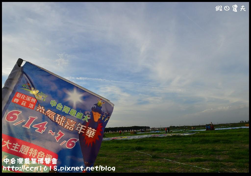 中台灣農業博覽會DSC_0488