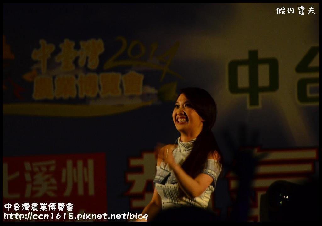 中台灣農業博覽會DSC_0573