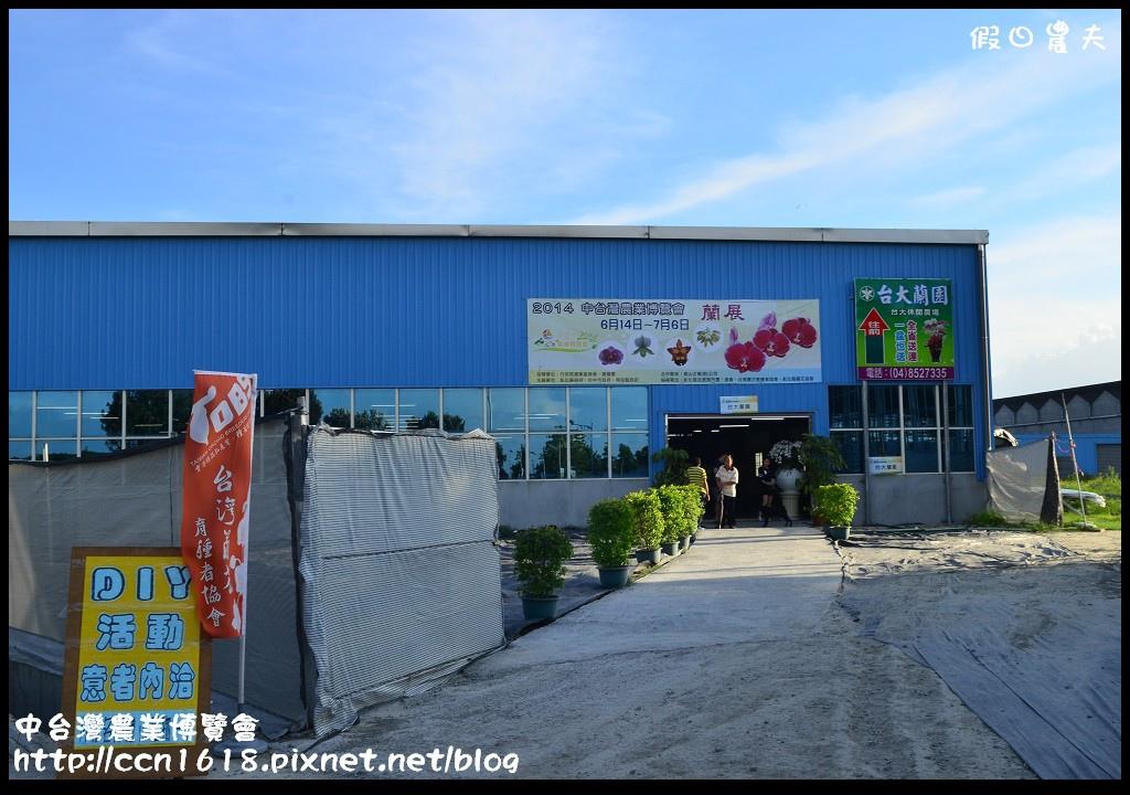 中台灣農業博覽會DSC_0637