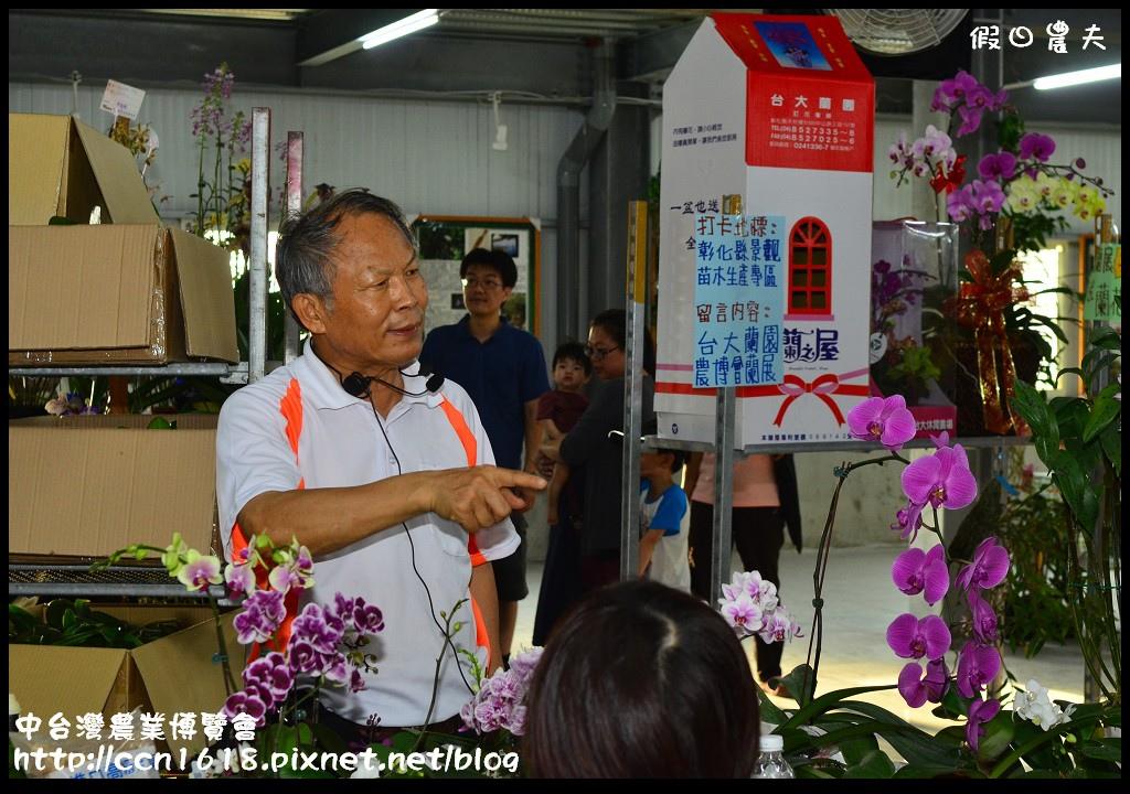 中台灣農業博覽會DSC_0653