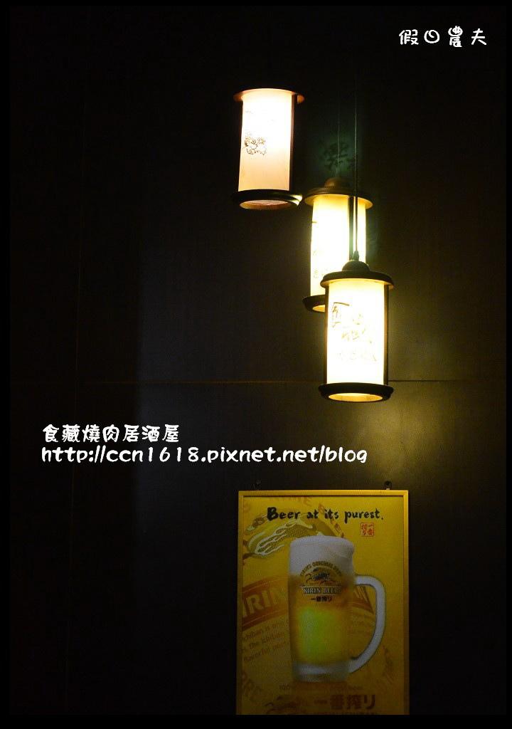 食藏燒肉居酒屋DSC_0755