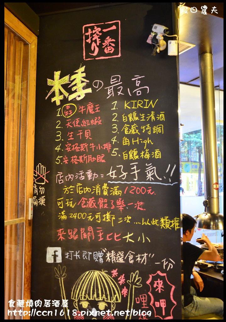 食藏燒肉居酒屋DSC_0758