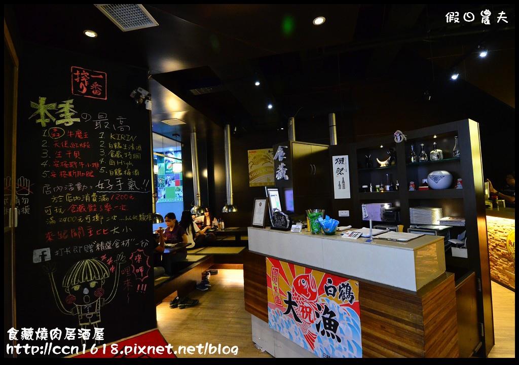食藏燒肉居酒屋DSC_0761