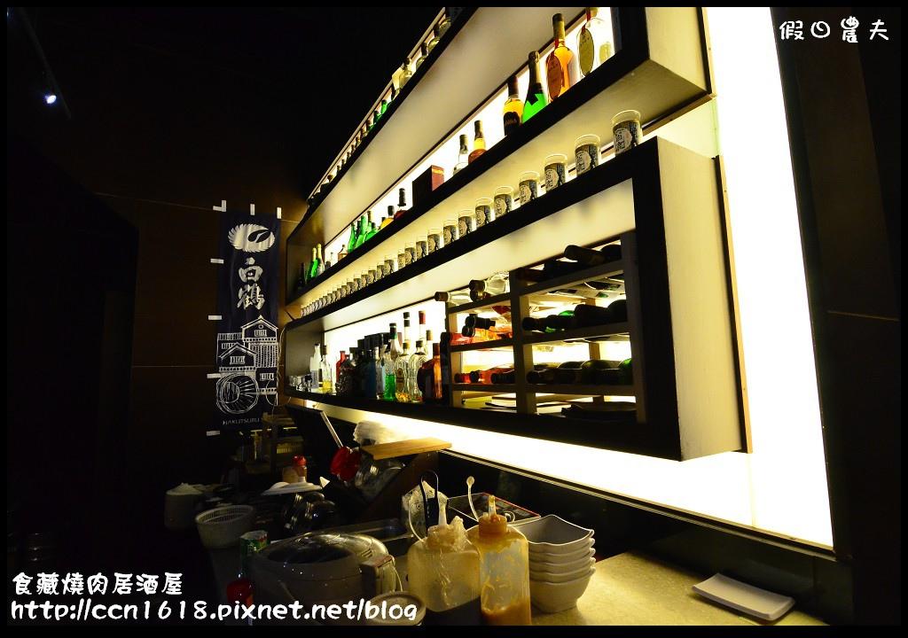 食藏燒肉居酒屋DSC_0764
