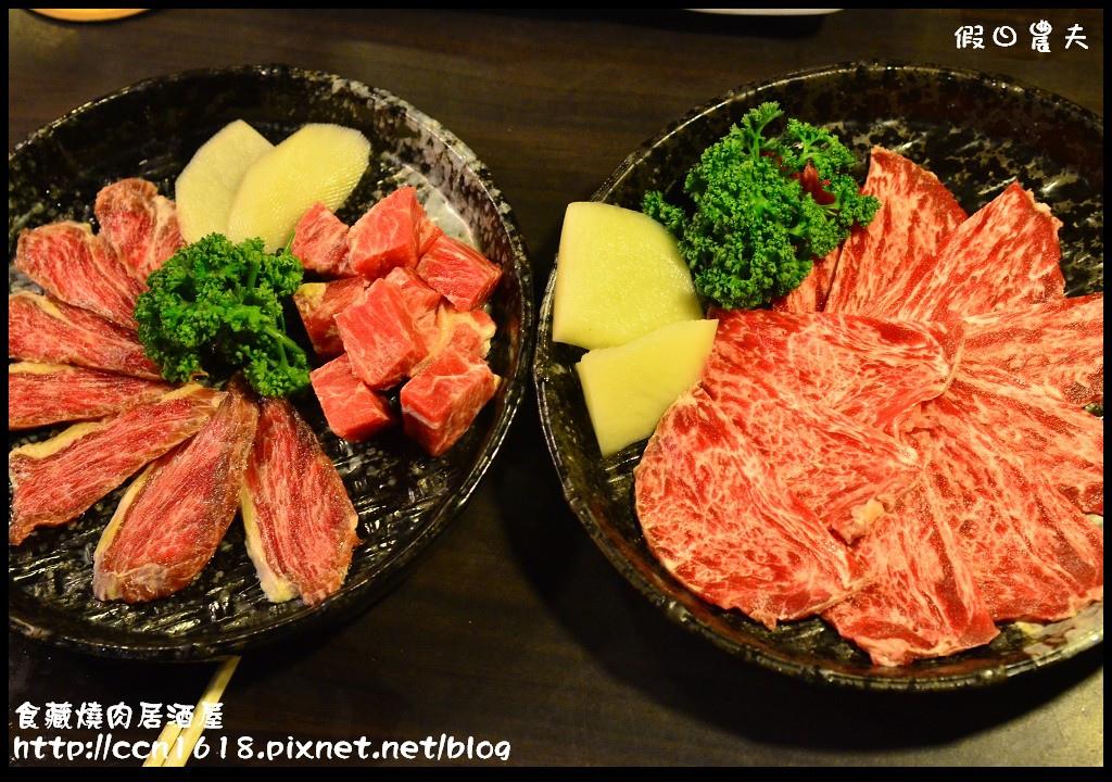食藏燒肉居酒屋DSC_0795