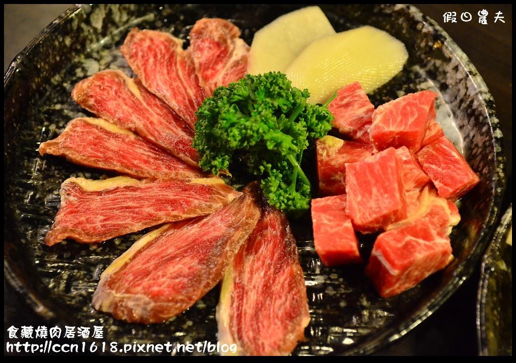 食藏燒肉居酒屋DSC_0796