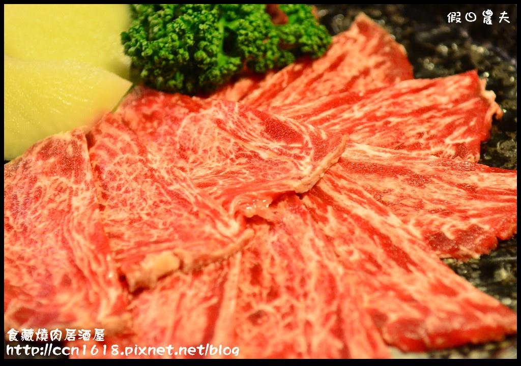 食藏燒肉居酒屋DSC_0798