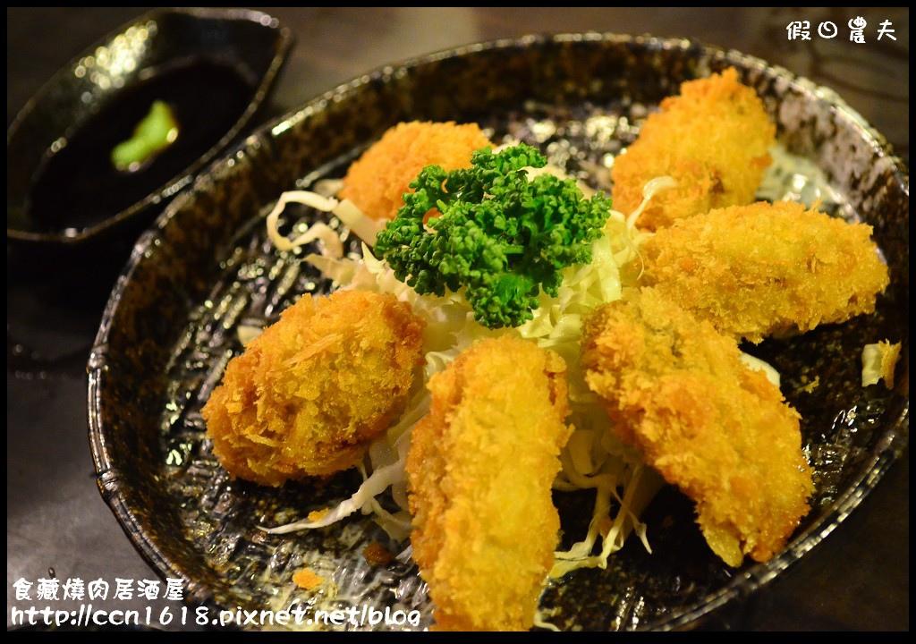 食藏燒肉居酒屋DSC_0803