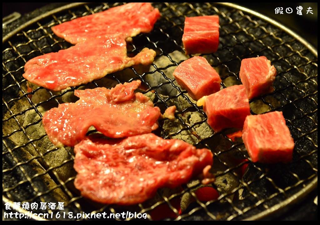 食藏燒肉居酒屋DSC_0808