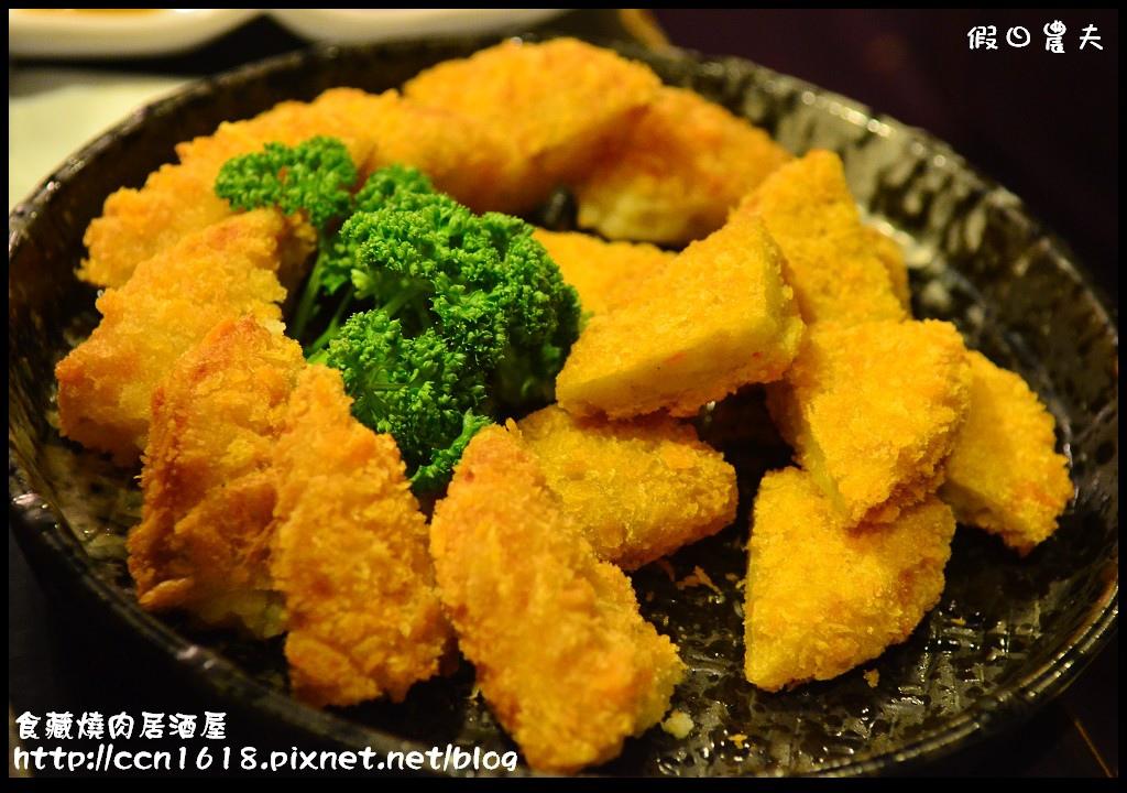 食藏燒肉居酒屋DSC_0810