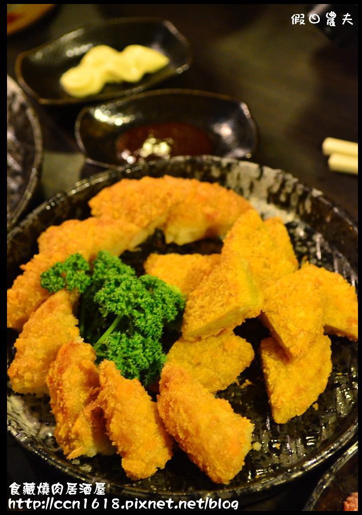 食藏燒肉居酒屋DSC_0812