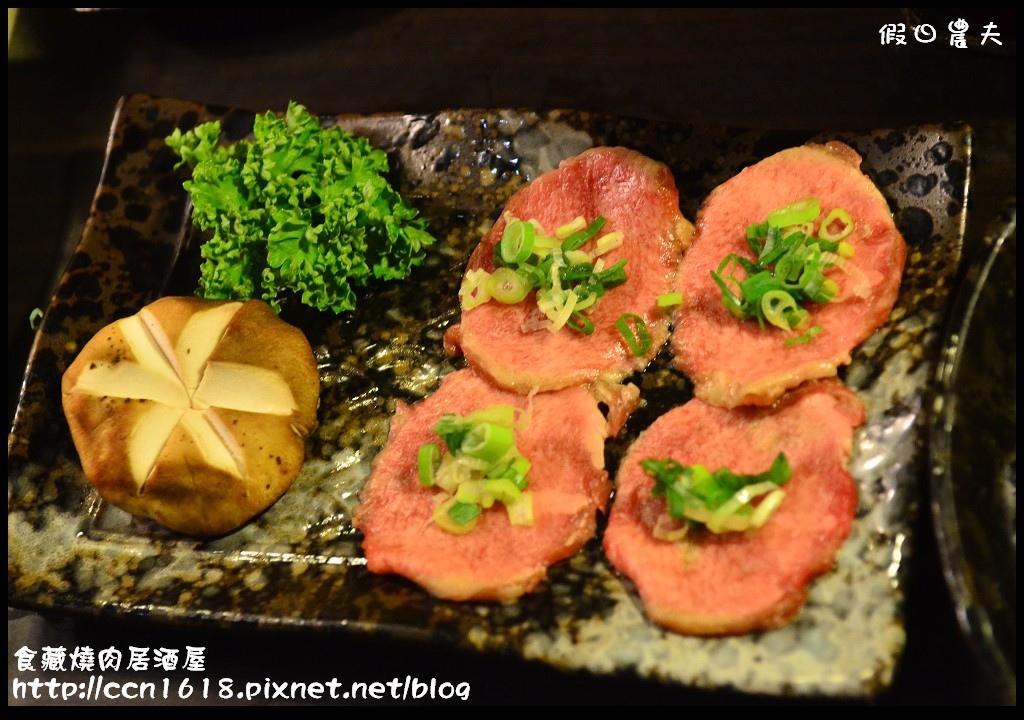 食藏燒肉居酒屋DSC_0814