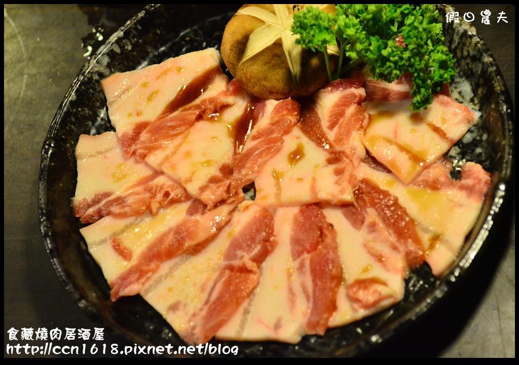 食藏燒肉居酒屋DSC_0822