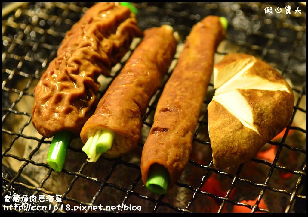 食藏燒肉居酒屋DSC_0846