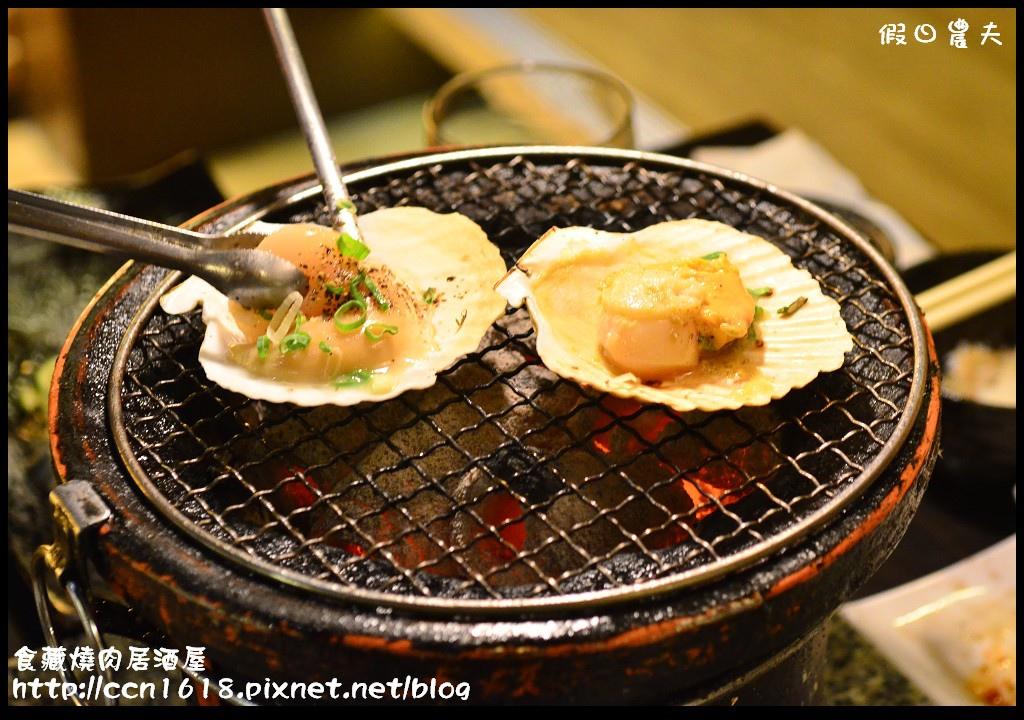 食藏燒肉居酒屋DSC_0848
